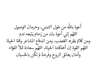 الله and دُعَاءْ image