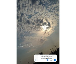 ضباب, حُبْ, and سﻻم image