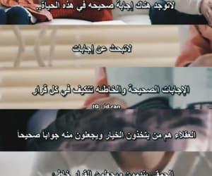 حمقى, emergency couple, and ﺍﻗﺘﺒﺎﺳﺎﺕ image
