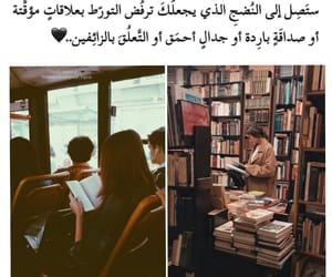 arabic, علاقات, and حُبْ image