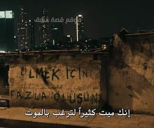 çukur and الحفرة image