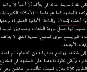 arabic, انسان, and 1q84 image