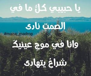 كلمات, ﻋﺮﺑﻲ, and ya habibi image
