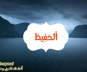 allah, سبحان الله, and اسماء image