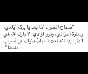 حُبْ, كلمات, and مبعثرات image