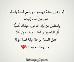 sad, love, and حُبْ image