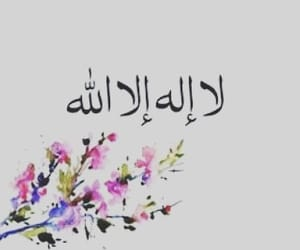 allah, الله أكبر, and ﺭﻣﺰﻳﺎﺕ image