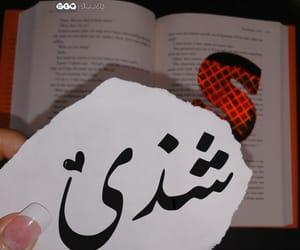 شذى, صور , and اسماء بنات image