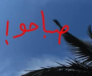 gif, صباح الخير, and تصويري image