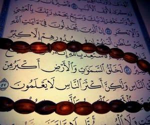 quran, verses, and ayat image