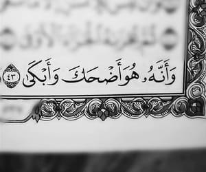 القران الكريم, اقتباسً, and ﻋﺮﺑﻲ image