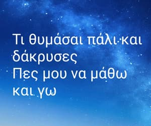 music, greek, and song image