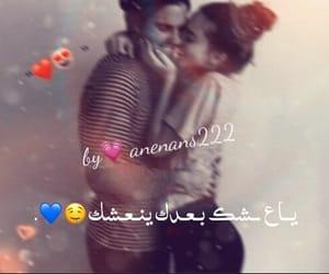 cute, kiss nice, and اسﻻميات image