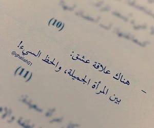 عربي, baghdad, and quotes image