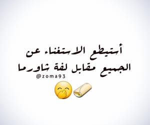 arabic, foods, and funny image