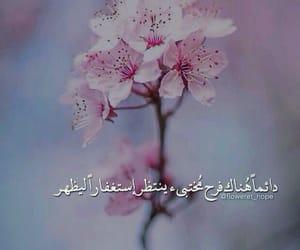 استغفر الله, الله, and فرحً image