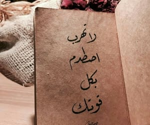 ﺭﻣﺰﻳﺎﺕ, arabic, and quotes image