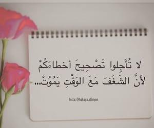 quote, أخطاء, and الله image