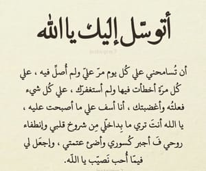 allah, words, and اسﻻم image