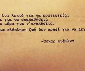 quotes, greek, and oscar wilde image