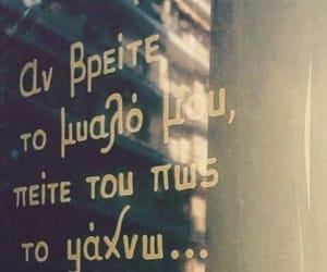 Greece, greek, and post image