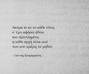 Greece, greek, and poem image