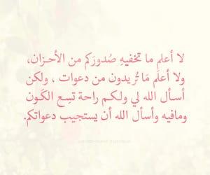 دعاء and عربي image