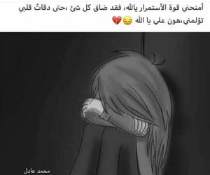 happy, nice, and love sad image