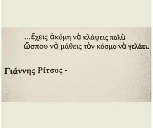 greek, γρεεκ, and greek quotes image