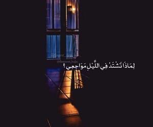 لماذا, الليل, and مواجع image