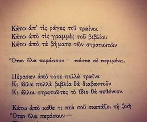 Greece, poem, and greek post image
