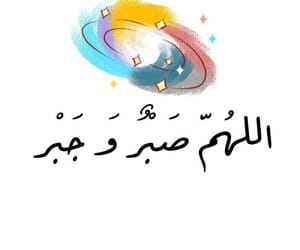 arabic words, ﻋﺮﺑﻲ, and إقتباسات image