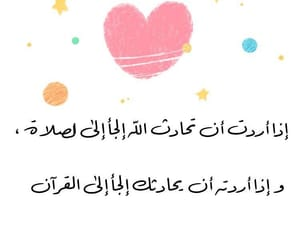arabic words, islamic quotes, and صباح الخير image