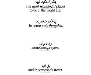 arabic, english, and heart image