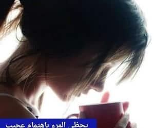 شغف, بكاء, and غرام image