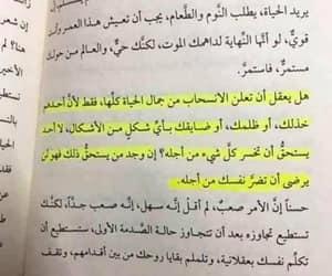quotes, كلمات, and ملهمة image