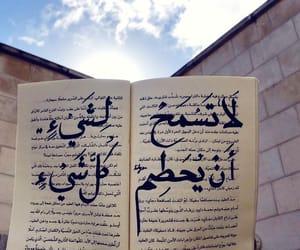 حُبْ, ﻋﺮﺑﻲ, and سماء image