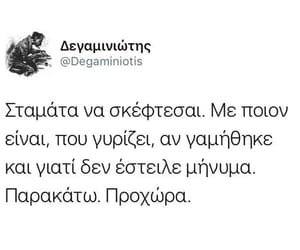 greek, please, and quotes image