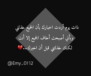 سعادة, خذلان حب حزن, and خواطر الم حكم image
