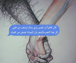 holding hands, ﻋﺮﺑﻲ, and love image