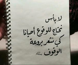 ﺭﻣﺰﻳﺎﺕ, arabic, and ﻋﺮﺑﻲ image