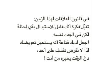 راق لي, كلماتي, and كلمات خواطر بالعربي image