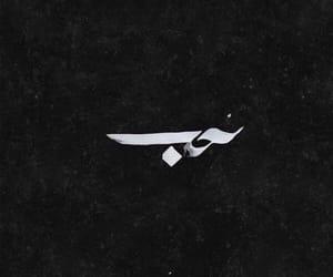 arabic, حُبِيُبِيُ, and love image