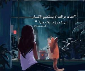 alone, lonliness, and مواقف image
