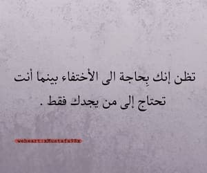 quotes, ﻋﺮﺑﻲ, and ادب image
