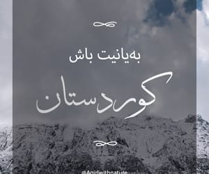 good morning, hello, and kurdish image