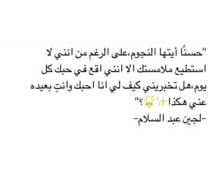 ﻋﺮﺑﻲ, مبعثرات, and محبي النجوم image