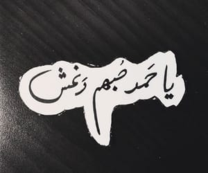 حُبْ, اسود, and حمد image