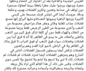 arabic, dz, and arabic text image