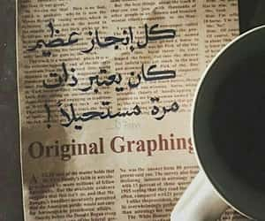 arabic, something to say, and arabe image